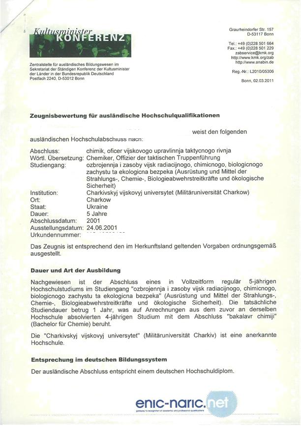 Признание диплома в Германии Пример признанного в Германии диплома