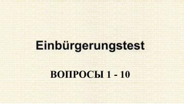 Вопросы к Einburgerungstest 1-10