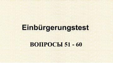 Вопросы к Einburgerungstest 51-60
