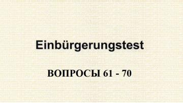 Вопросы к Einburgerungstest 61-70