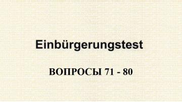 Вопросы к Einburgerungstest 71-80
