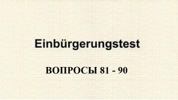 Вопросы к Einburgerungstest 81-90