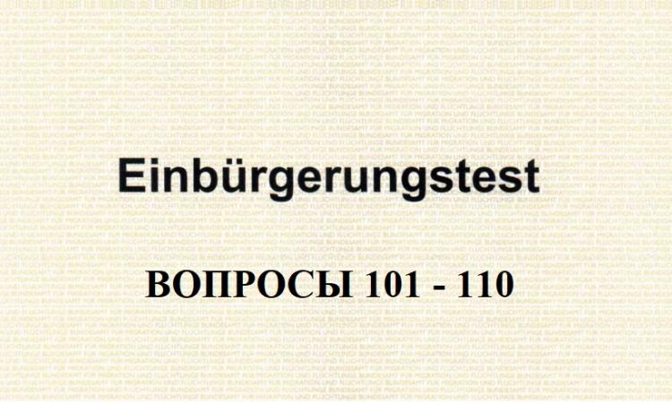 Вопросы к Einburgerungstest 101-110