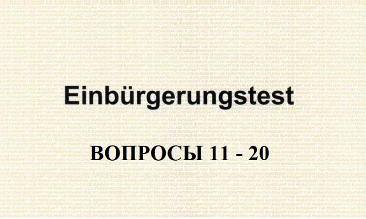 Вопросы к Einburgerungstest 11-20