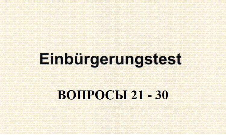 Вопросы к Einburgerungstest 21-30