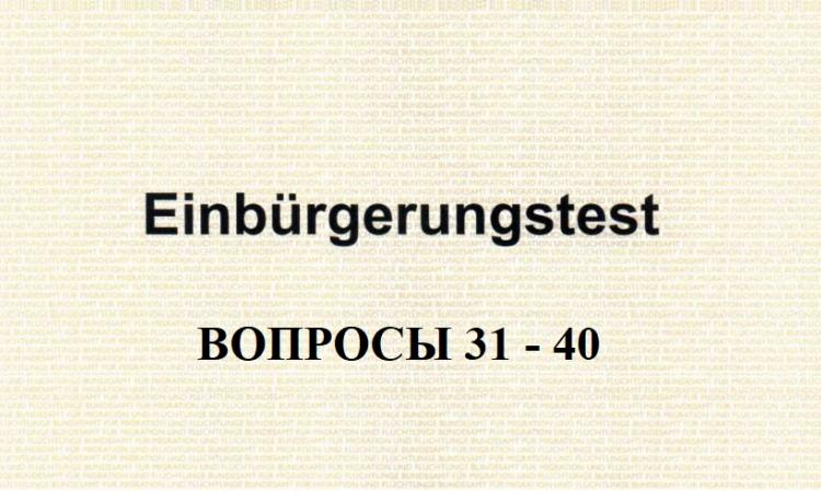 Вопросы к Einburgerungstest 31-40