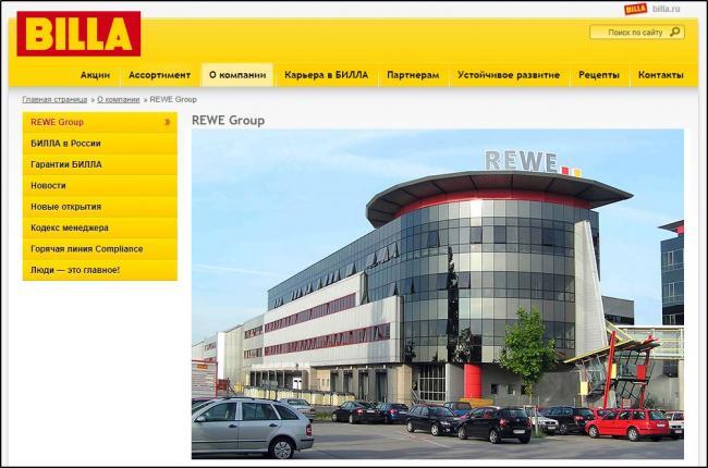 Русскоязычный сайт немецкой компании REWE Group