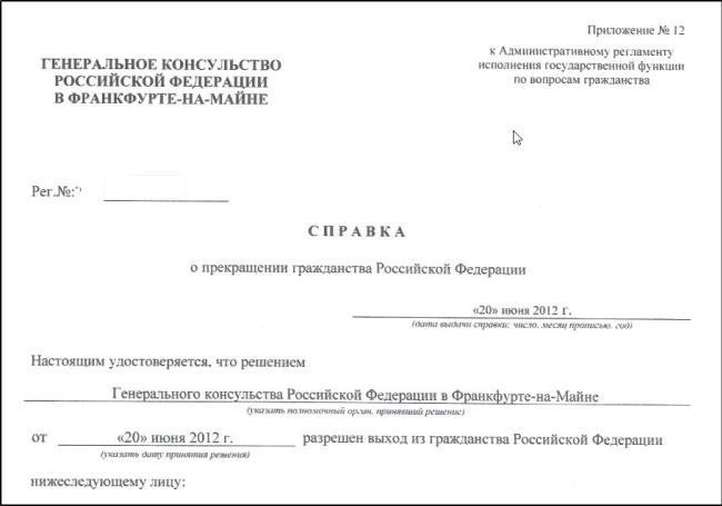 Справка выход из гражданства РФ