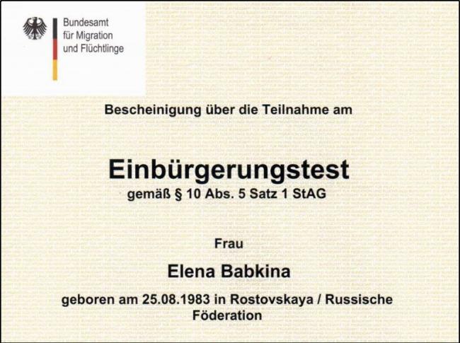 Сертификат тест на гражданство Германии
