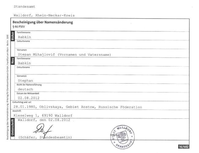 Свидетельство о смене имени в Германии