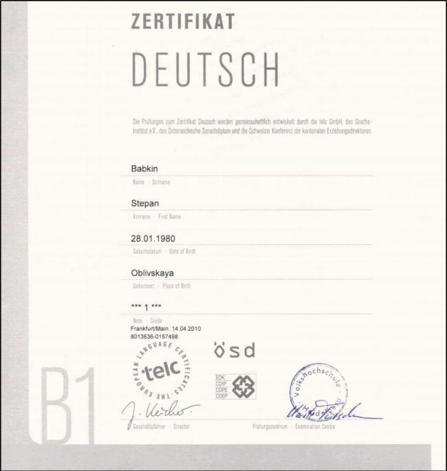 Сертификат немецкий B1