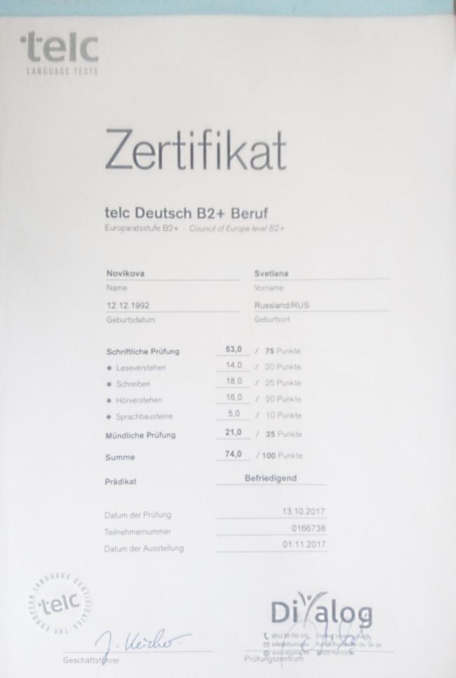 Сертификат немецкого языка B2