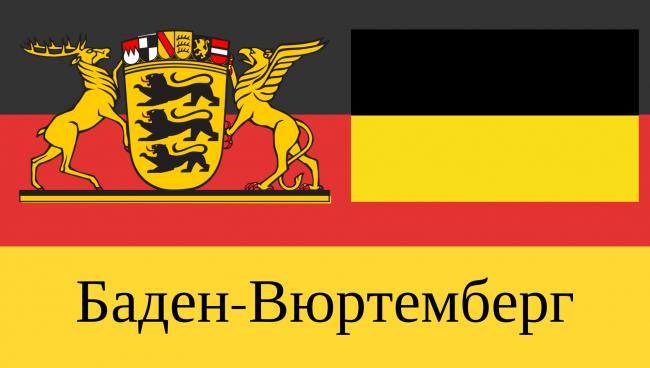 Баден-Вюртемберг, Германия — города и районы, экскурсии, достопримечательности Баден-Вюртемберга от «Тонкостей туризма»